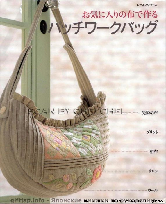 JAPANESE MAGAZINE WITH MANY BAGS.
