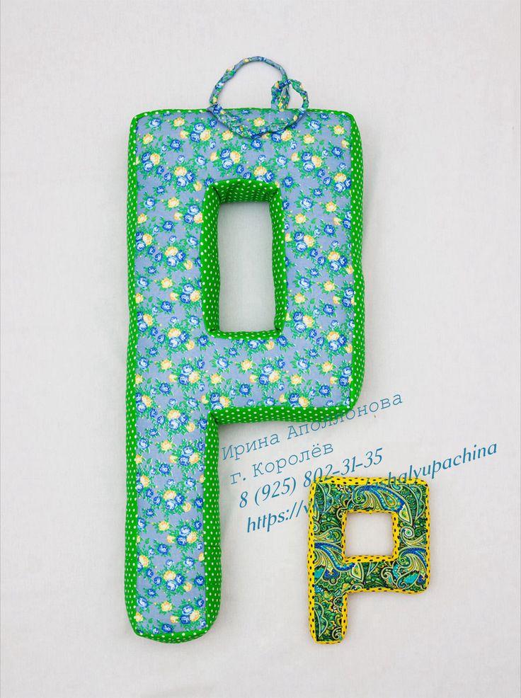 Подушка в форме буквы Р, материал - хлопок, гипоаллергенный наполнитель, потайная застежка-молния для сюрприза. На заказ - любой цвет и размер! +79258023135 Ирина