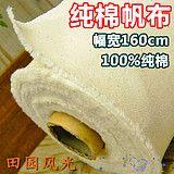 Полотно ткани Белый льняной холст ткань диван ткань хлопок толщиной полотно ткани хлопка оптовой просвет - Taobao