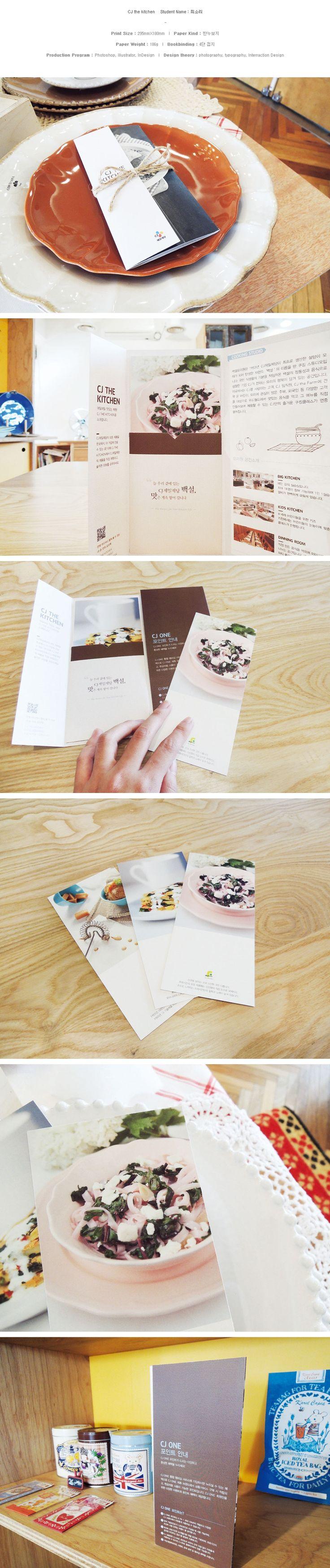 디자인 나스 (designnas) 학생 광고 편집 디자인 - 리플렛 포트폴리오 (advertisement leaflet)입니다. 키워드 : brand, ad, advertisement, leaflet, design, paper, graphics, portfolio 디자인나스의 작품은 모두 학생작품입니다. all rights reserved designnas www.designnas.com