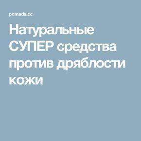 Натуральные СУПЕР средства против дряблости кожи