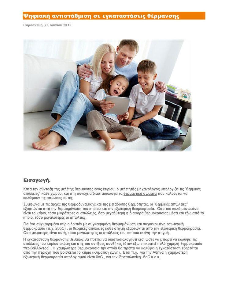 Ψηφιακή αντιστάθμιση σε εγκαταστάσεις θέρμανσης