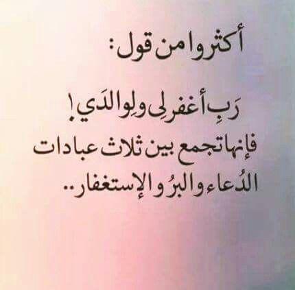 DesertRose,;,ربي اغفر لي ولوالدي,;,