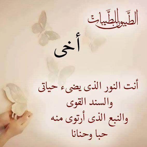 Pin By نفحات من روائع المعرفة والفنون On أخي حبيبي Love Words Positive Notes Birthday Frames