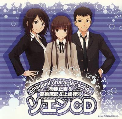 Amagami Character Song Masayoshi Umehara & Maya Takahashi & Risa Kamizaki Enstrangement CD
