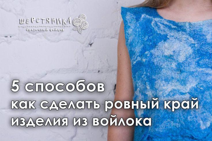 Школа валяния Ш Е Р С Т Я Н И К А все о войлоке | VK