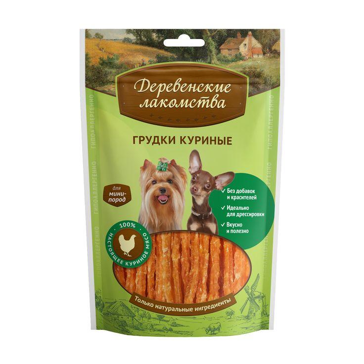 Лакомство для собак мини пород Деревенские лакомства грудки куриные ,уп.55г