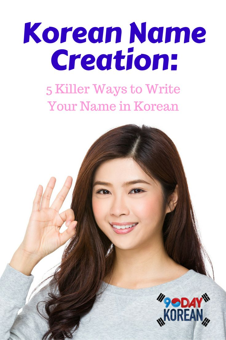 Great ways to write your name in Korean. Use your name or make your own Korean name!  Repin if you have a Korean name ^^