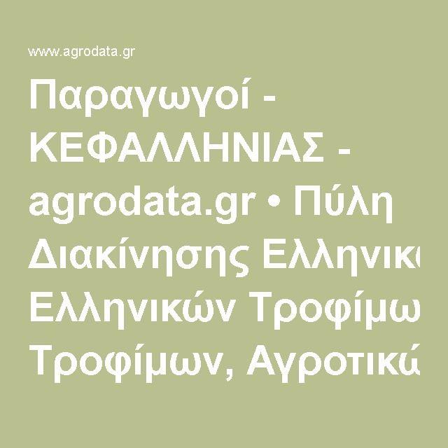 Παραγωγοί - ΚΕΦΑΛΛΗΝΙΑΣ - agrodata.gr • Πύλη Διακίνησης Ελληνικών Τροφίμων, Αγροτικών Προϊόντων & Αναζήτησης Ελλήνων Παραγωγών