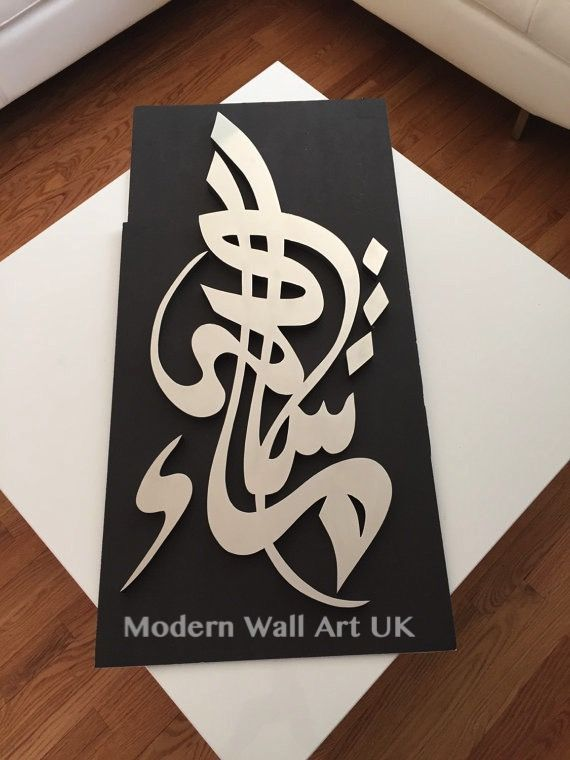 Vertical Masha'Allah Wall Art Stainless Steel via Modern Wall Art UK. Click on the image to see more!