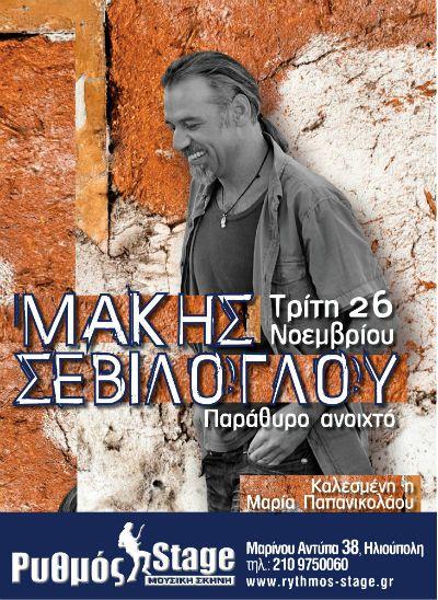 Ο Μάκης Σεβίλογλου στο Ρυθμό Stage http://www.getgreekmusic.gr/blog/makis-seviloglou-rythmo-stage