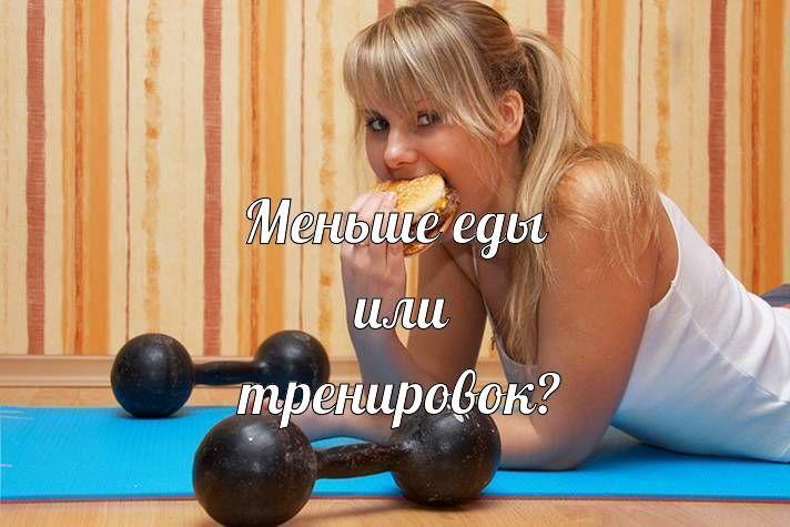 Сбалансированное питание как способ похудеть – это прекрасно. Постепенное урезание суточного калоража – тоже хорошо. Но в данной цепочке особняком стоят физнагрузки. Ведь нужно научиться тратить калорий больше, чем получаете. И для потери всего одного кг в неделю, недоесть ваш организм должен целых семь тысяч ккал (их он «высосет» из жировой прослойки).  Вряд ли, можно без спецприборов вычислить, сколько именно ккал вы сожгли во время той или иной тренировки. Однако с пищей проще. Потому…