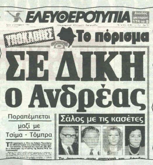 Eleutherotypia 1987