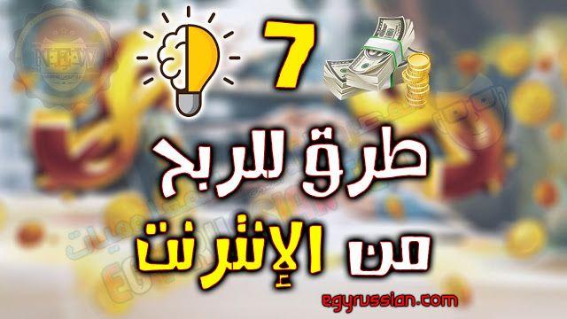7 وظائف يخفيها عنك المحترفين لتحقيق دخل عالى من الإنترنت