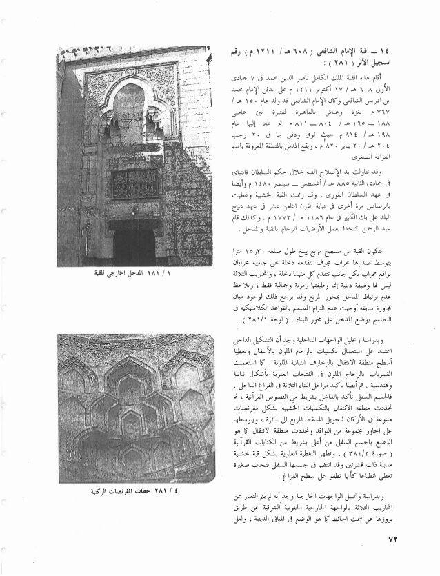 اسس التصميم المعماري والتخطيط الحضري في العصور الاسلامية المختلفة Money Clip