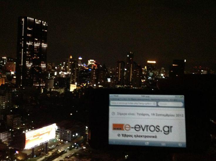 Ένα φιλικό προς το e-evros.gr ζευγάρι από την Αλεξανδρούπολη βρίσκεται αυτές τις μέρες στην Μπανγκόκ της Ταϋλάνδης για διακοπές.  Δεν ξεχνά όμως να ενημερωθεί από την αγαπημένη του ηλεκτρονική πύλη, ούτε μια μέρα!
