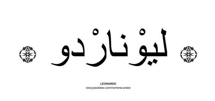 Nombre Leonardo en escritura árabe