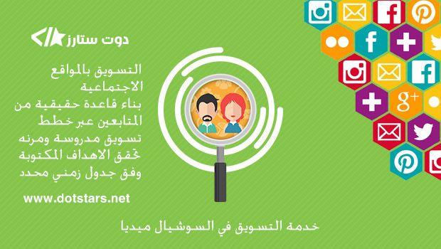 ادارة حسابات مواقع التواصل الاجتماعي Marketing