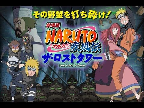 Naruto the Movie 4 : The Lost Tower Bahasa Indonesia   1080p HD   劇場版 NA...