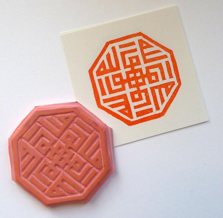 "Arabic Rubber Stamp Islamic Geometric Calligraphy ""Allah Hu"" - hand carved. $12.50, via Etsy."