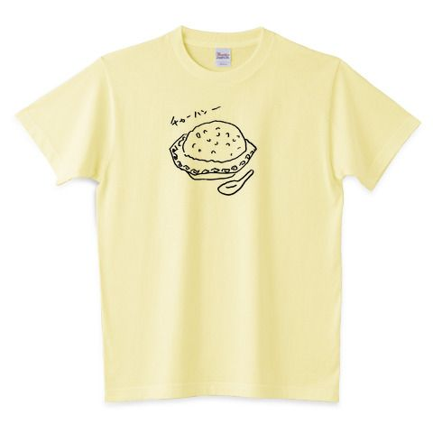 チャーハン   デザインTシャツ通販 T-SHIRTS TRINITY(Tシャツトリニティ)TBS「重版出来!」第1話 荒川良々さん着用