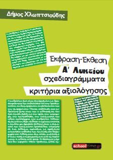 «Έκφραση-Έκθεση Α' Λυκείου: Σχεδιαγράμματα – Κριτήρια αξιολόγησης», του Δήμου Χλωπτσιούδη. Δωρεάν βοήθημα.