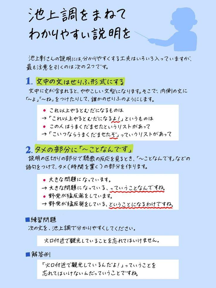 池上彰さんの分かりやすい話し方は、「週刊こどもニュース」の頃から注目しています。「文中の文はせりふ形式にする」「タメの部分に『~ことなんです』」が2大特徴。この話法をマスターすれば、あなたも今日から池上さんです。