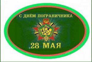 День Пограничников - Черноморское