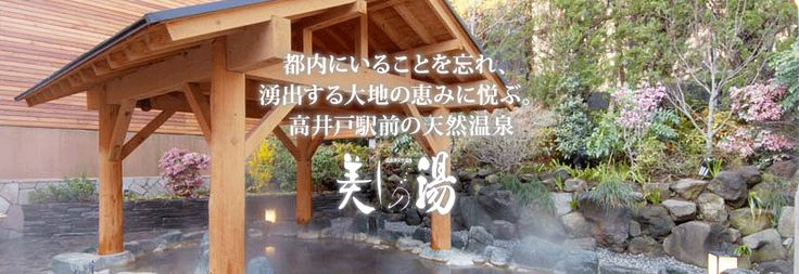 近そう // 都内にいることを忘れ、湧出する大地の恵みに悦ぶ。高井戸駅前の天然温泉 美しの湯