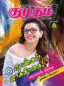 Catering to a mass audience, Kumudam is a Tamil weekly magazine. It enjoys high readership and is essentially an entertainment magazine. releaseMyAd helps you to advertise in Kumudam at the lowest rates.
