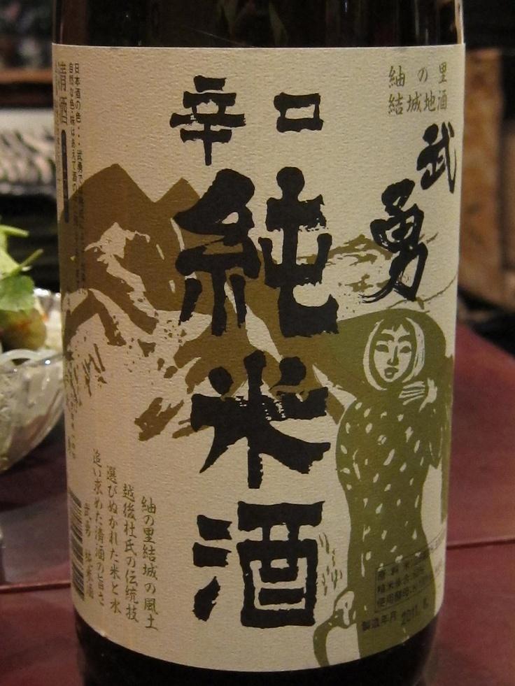 武勇(buyuu) 結城酒造(茨城)