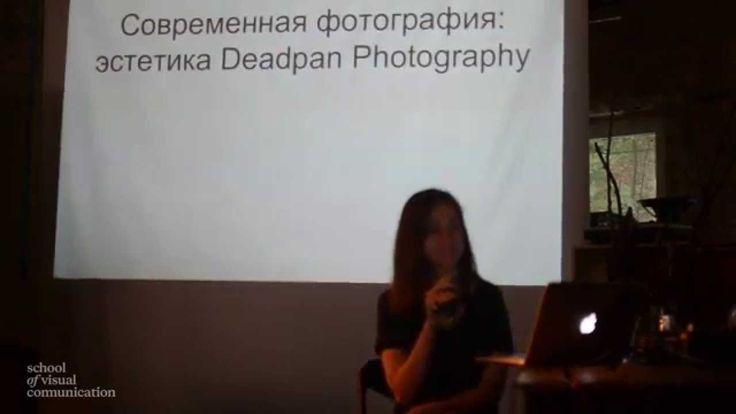 Лекция Алины Сандуляк «Современная фотография. Эстетика Deadpan Photogra...