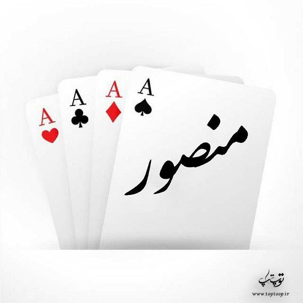 عکسهای نوشته اسم منصور Cards Pets Playing Cards