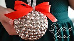 Уникальная новогодняя игрушка своими руками. Christmas toys with their own hands. Handmade. Beads - YouTube