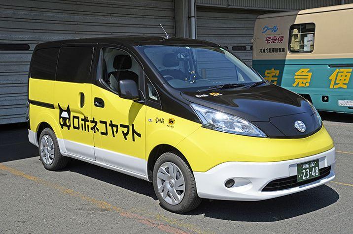 宅配×自動運転の実現に向け、DeNAとヤマト運輸が「ロボネコヤマト」プロジェクトの実験を開始 | TechCrunch Japan