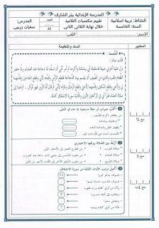 كتاب الانجليزية للسنة السادسة ابتدائي تونس pdf