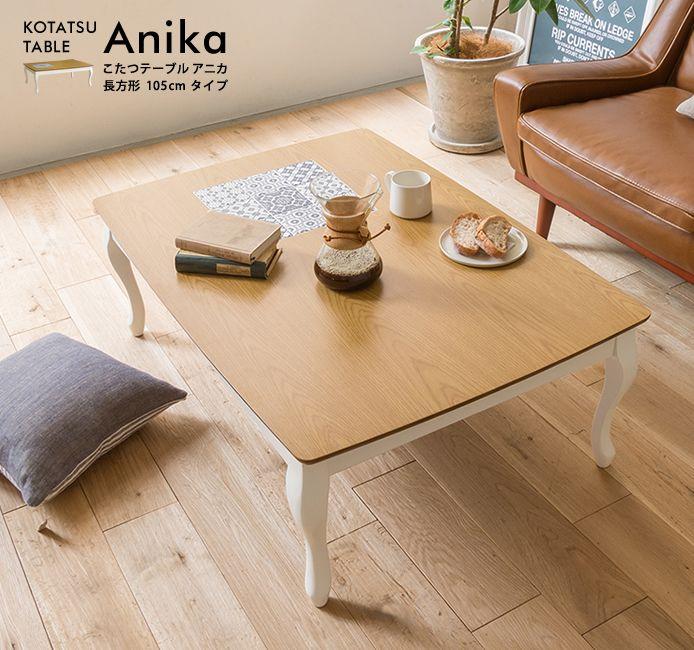 天板に埋め込まれたデザインタイルと、優雅な猫脚がガーリーなこたつテーブル「Anika(アニカ)」。こちらは様々なシーンで活躍する幅 105cmタイプ。