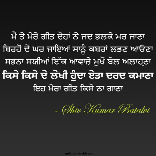 Famous Sikh Quotes: Famous Poet From Punjab. Get Shiv