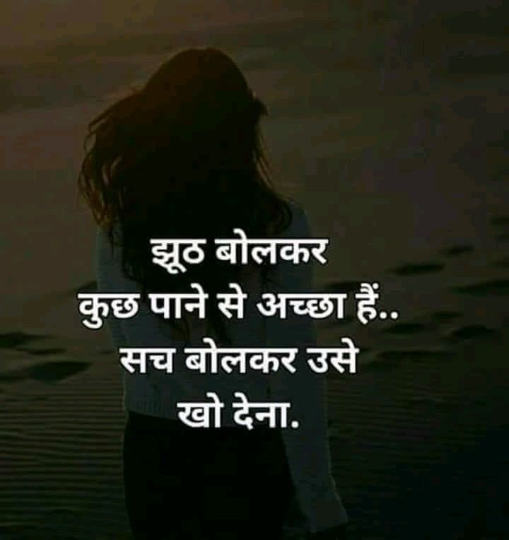 Pin By Geeta On Hindi Thoughts Hindi Quotes Heart Touching