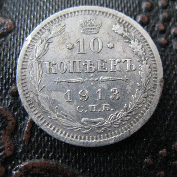 1913 Solid Silver Coin, Imperial Russia Coins, Antique Coins, Vintage Old Coins, Numismatic Coins, Collectible Coins, Authentic Coins