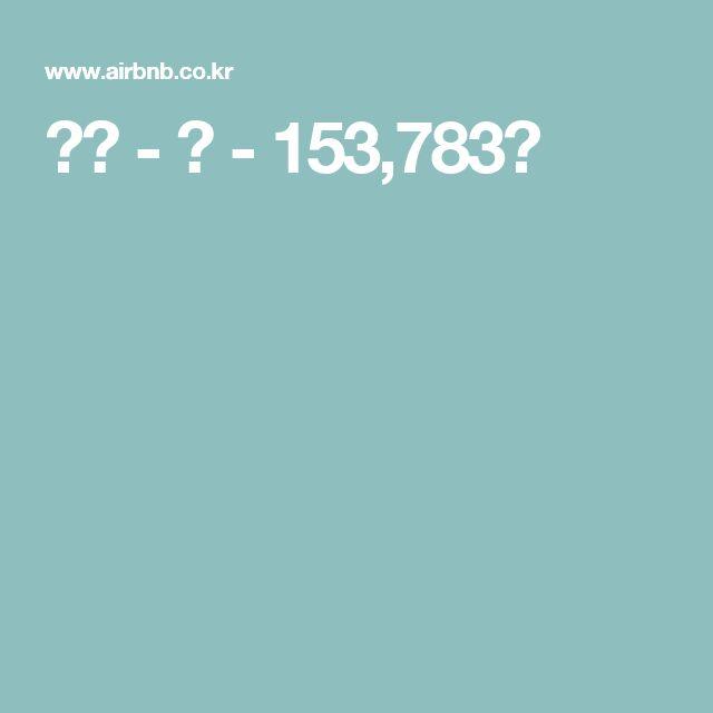 숙소 - 빈 - 153,783원