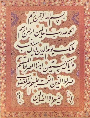 Al-Fatiha - Mir Emad Hassani - Safavid Period - caligraphy - Mir Emad Hassani is probably the most celebrated Persian calligrapher. It is believed that the Nasta'liq style reached its highest elegance in Mir Emad's works. These are amongst the finest specimens of Nasta'liq calligraphy and are kept in several museums in the world