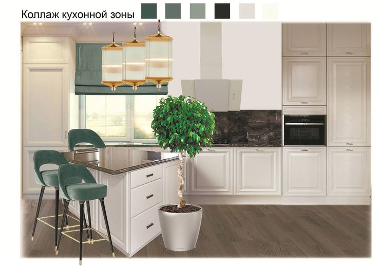 "Modern classic kitchen collage by Anastasia Ron, ""Interior design"" course student in European Design School, Kiev, Ukraine. Концептуальный коллаж кухни в стиле современной классики, автор - слушательница курса ""Дизайн интерьера - Интенсив"" в Европейской Школе Дизайна Анастасия Рон. #style #collage #interiordesign #kitchen"