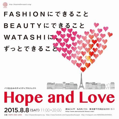 【ELLEgirl】パリ仕込みのチャリティプロジェクト「HOPE AND LOVE」が開催! エル・ガール・オンライン