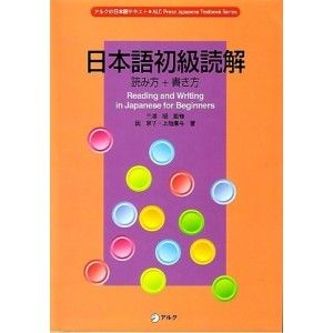 READING AND WRITING IN JAPANESE FOR BEGINNERS. This book helps those who have just begun to learn Japanese enjoy their learning by offering some activities of reading and writing. Ref. number(s): JAP-014 (book).