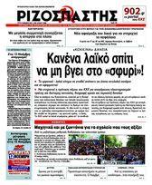ΡΙΖΟΣΠΑΣΤΗΣ | Ημερήσια πολιτική εφημερίδα όργανο της ΚΕ του ΚΚΕ