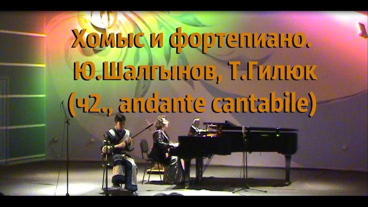 Хомыс и фортепиано. Ю.Шалгынов, Т.Гилюк (ч2., andante cantabile)