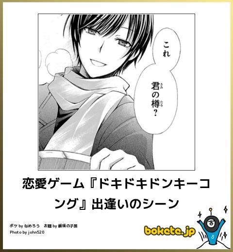 恋愛ゲーム『ドキドキドンキーコング』出逢いのシーン