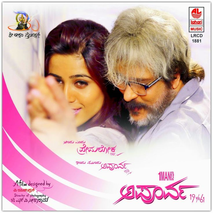 Apoorva [27-May-2016] | Language: Kannada | Genres: #Romance | Lead Actors: V. Ravichandran, Apoorva, Vijay Raghavendra | Director: V. Ravichandran | Producer(s): V. Ravichandran | Music: V. Ravichandran | Cinematography: G. S. V. Seetharam | #cinerelease #cineoceans #2016cinema #apoorva