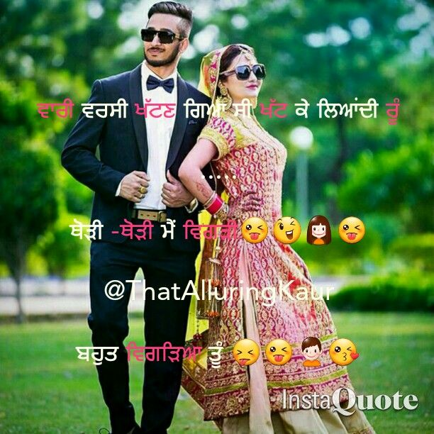 Punjabi Couple Quotes . #couple #love #quotes #fun #nakhra #attitude #wedding #bfgf #together #forever..... For More Follow Pinterest : @reetk516